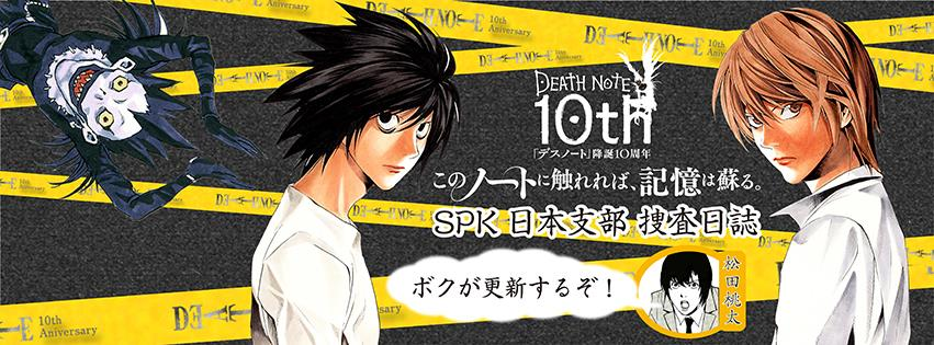 New Death Note Real Escape Game Announced Image 2