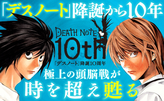 New Death Note Real Escape Game Announced Image 5