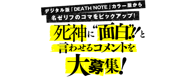 New Death Note Real Escape Game Announced Image 7