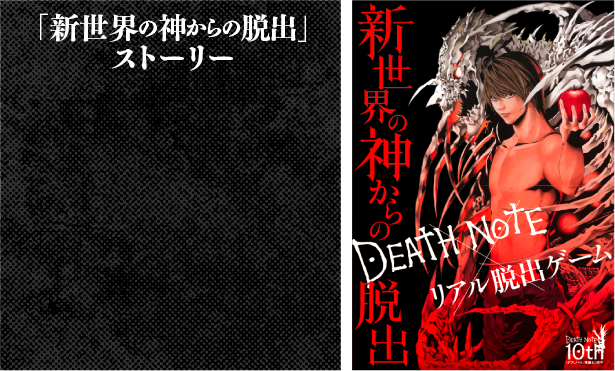 New Death Note Real Escape Game Announced Image 8