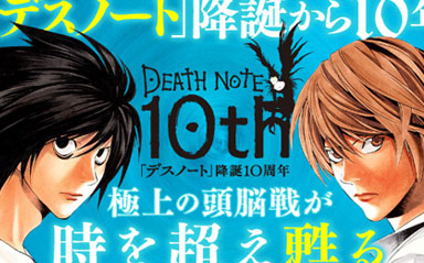 New-Death-Note-Real-Escape-Game-Announced