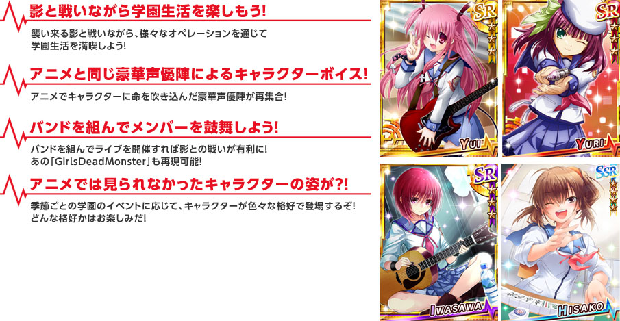 New Images Released For Angel Beats! Visual Novel 26