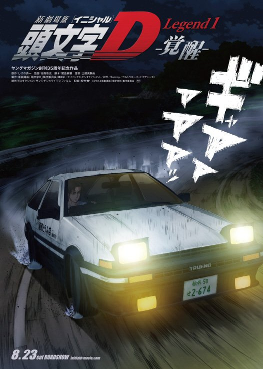 New Initial D Movie Legend 1 - Kakuse poster haruhichan.com anime 新劇場版 頭文字D Legend1-覚醒-