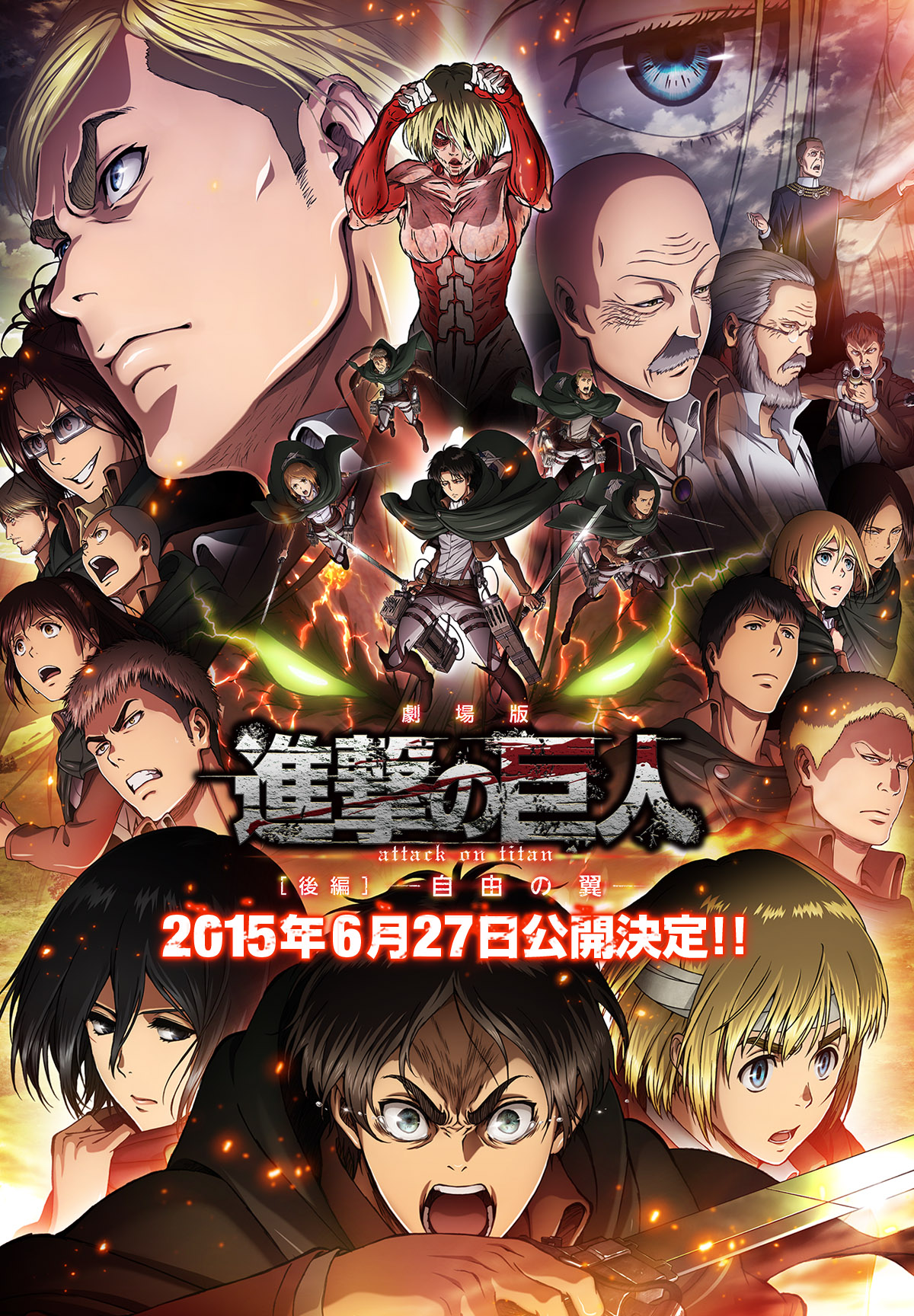New Key Visual for the 2nd Attack on Titan Movie haruhichan.com 2nd shingeki no kyojin movie visual