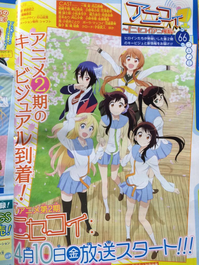 New Nisekoi Season 2 Visual Spotted haruhichan.com nisekoi 2nd season visual