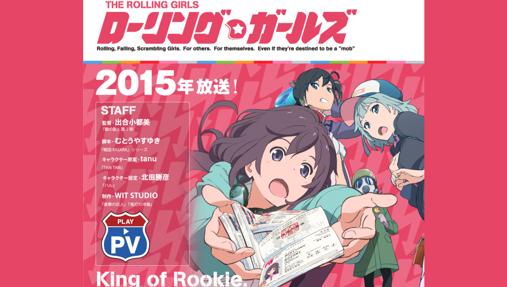 New Original TV anime The Rolling Girls by WIT Studio haruhichan.com