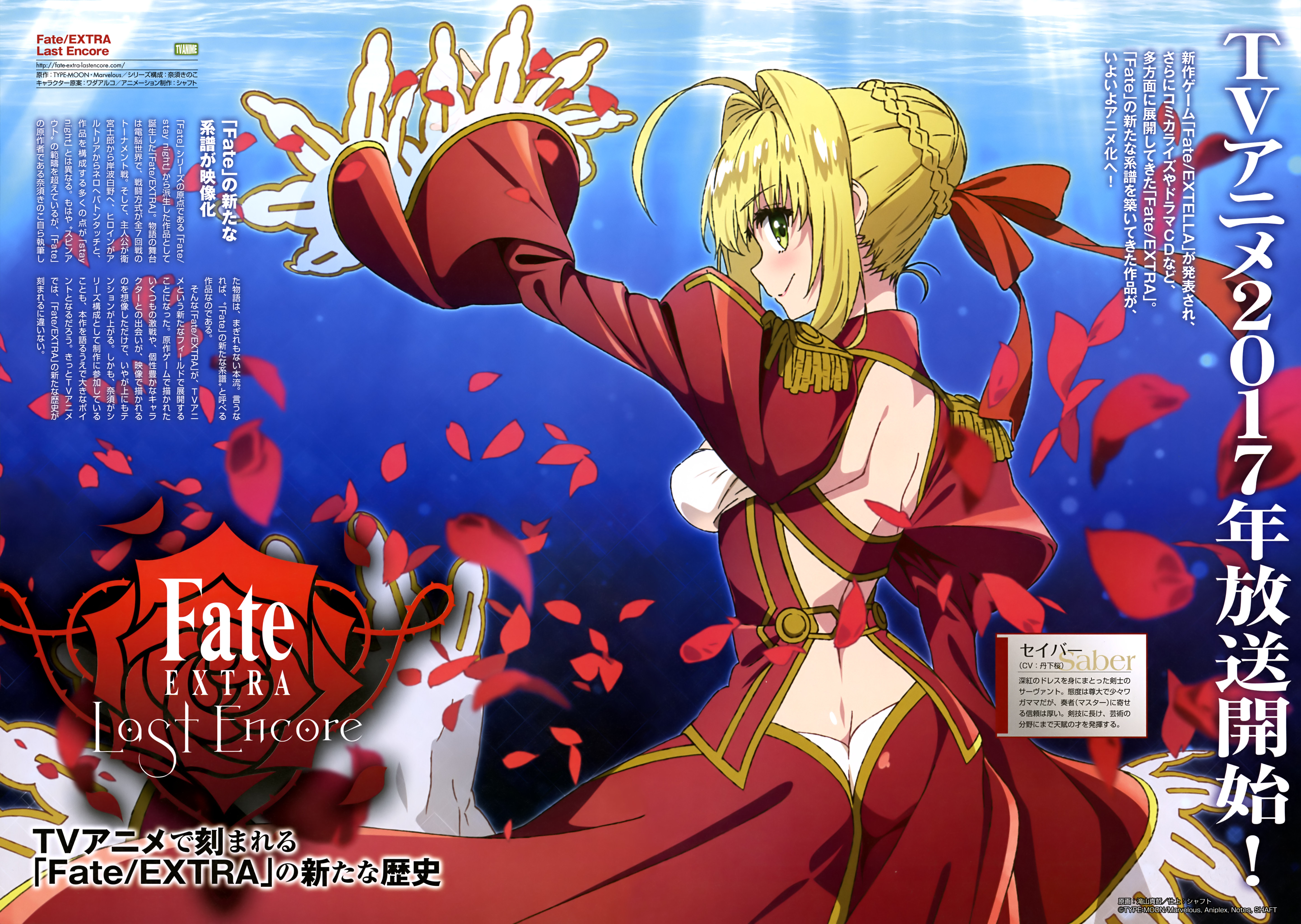 New Visual Revealed for Shaft's Fate EXTRA Last Encore TV Anime
