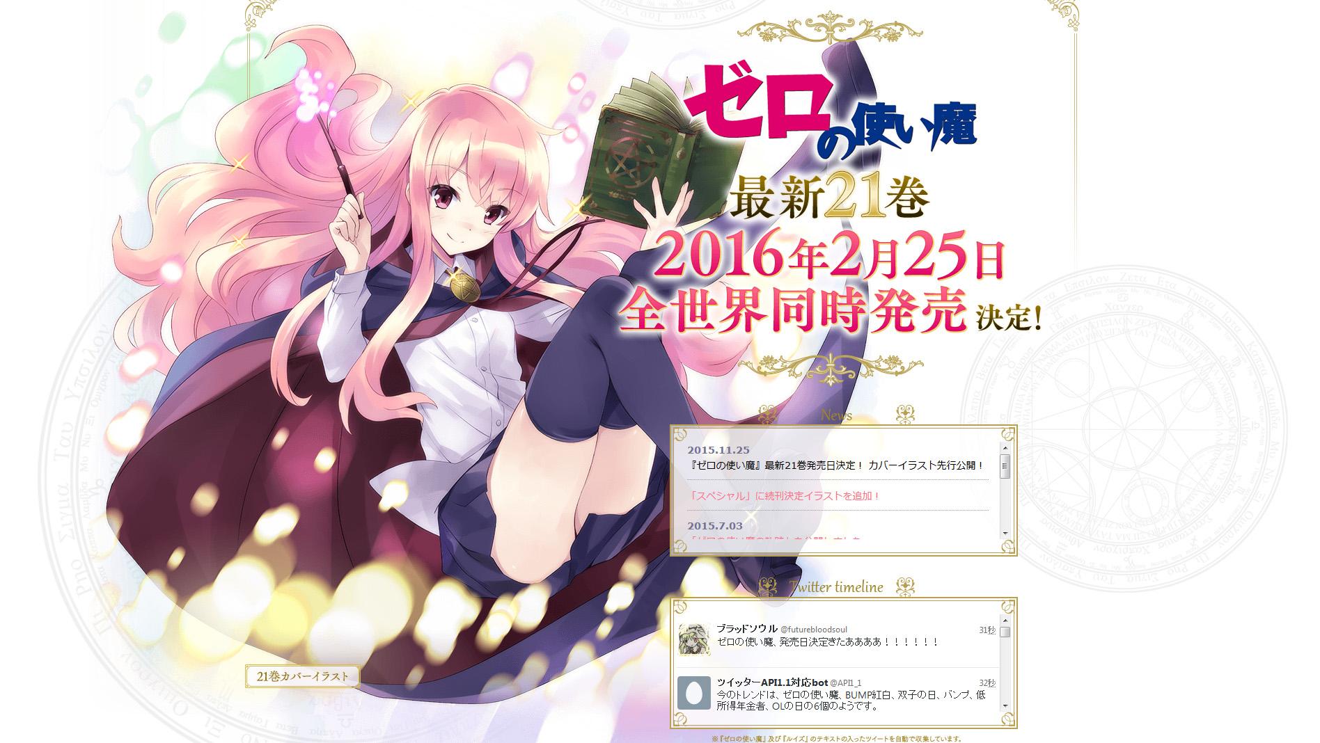 New Volume of Zero no Tsukaima Light Novel Series to Be Released in 2016