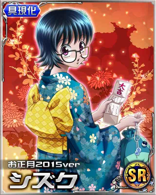 New Year 2015 Hunter x Hunter Battle Collection Cards haruhichan.com HxH Mobage New Year 2015 version cards 02