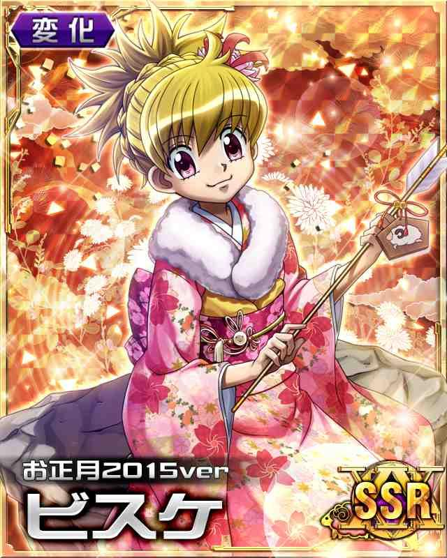 New Year 2015 Hunter x Hunter Battle Collection Cards haruhichan.com HxH Mobage New Year 2015 version cards 03