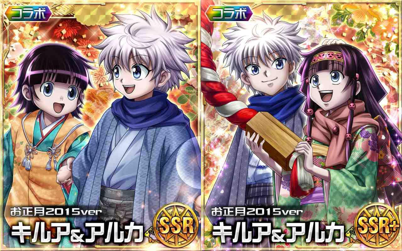 New Year 2015 Hunter x Hunter Battle Collection Cards haruhichan.com HxH Mobage New Year 2015 version cards