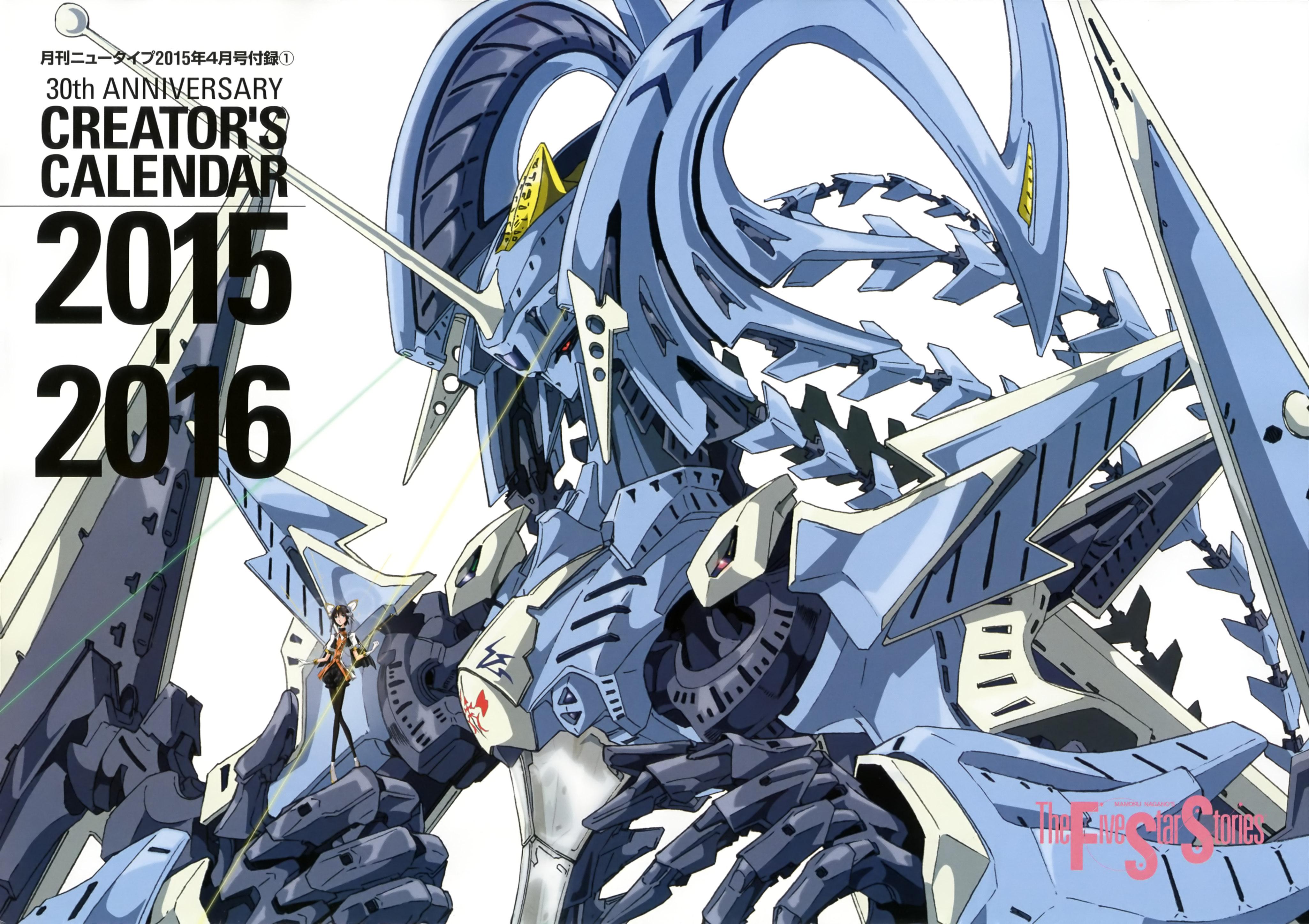 Newtype 30th Anniversary CREATOR'S CALENDAR 2015-2016 five star stories