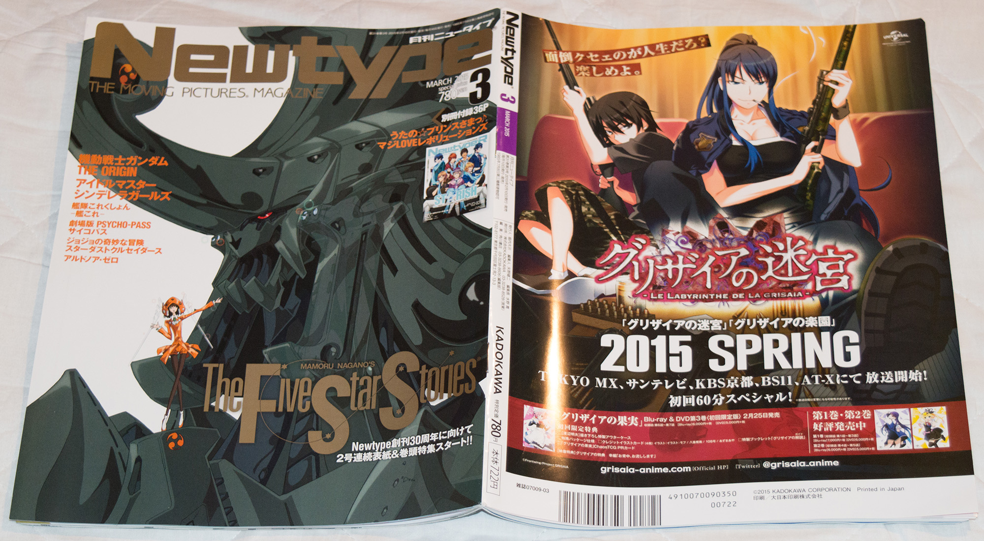 Newtype March 2015 posters Haruhichan.com cover and back