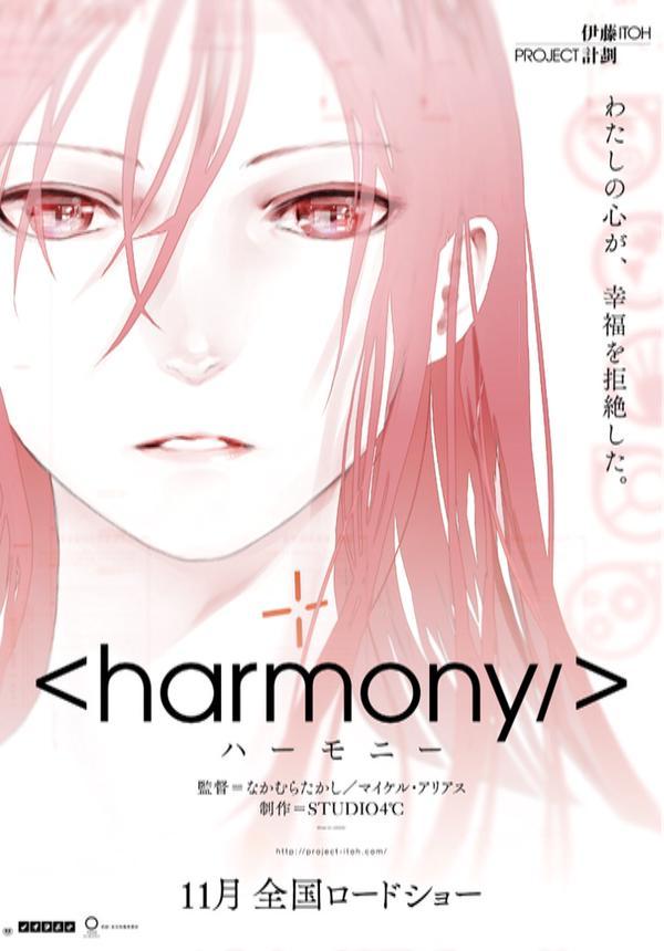 Newtype May 2015 posters harmony