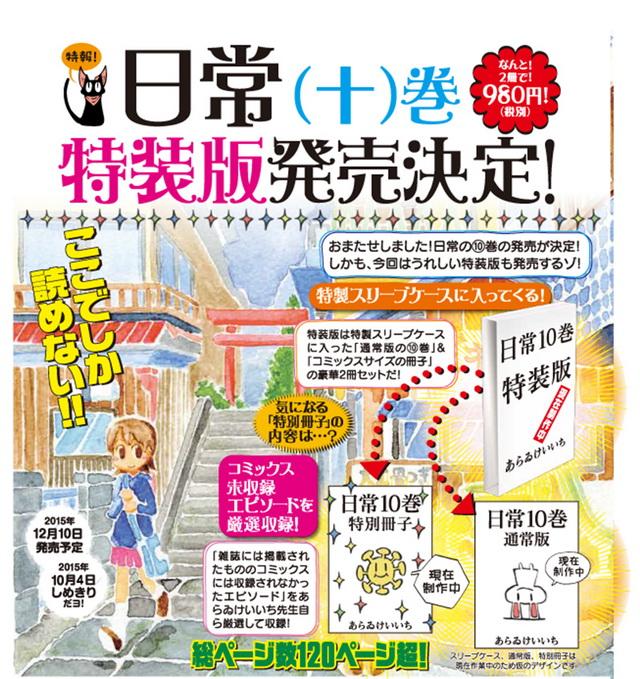 Nichijou Manga Final Volume Announcement