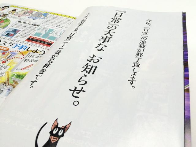 Nichijou Manga Series Ending Announcement
