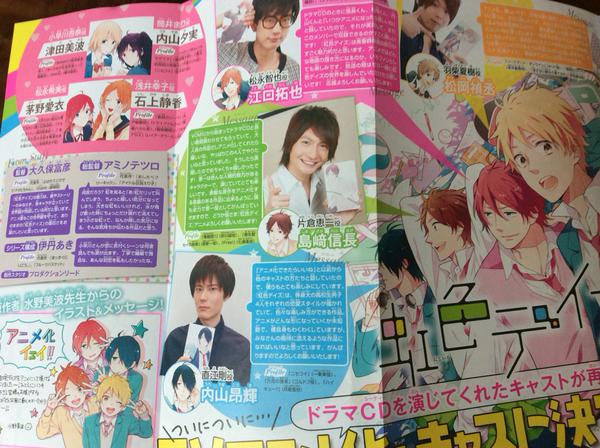 Nijiiro Days Anime Announcement