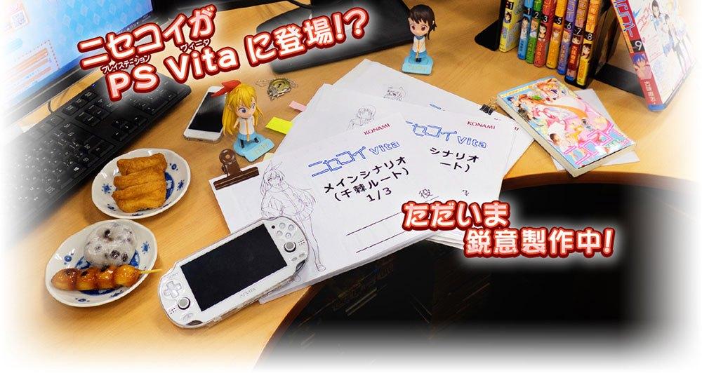 Nisekoi-Vita-Website-Visual