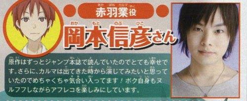 Nobuhiko Okamoto Assassination-Classroom-Cast-Karma-Akabane