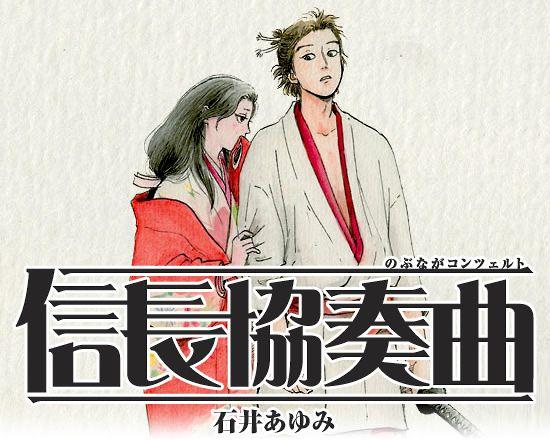 Nobunaga Concerto anime series