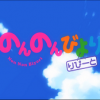 Review: Non Non Biyori (+ Repeat)