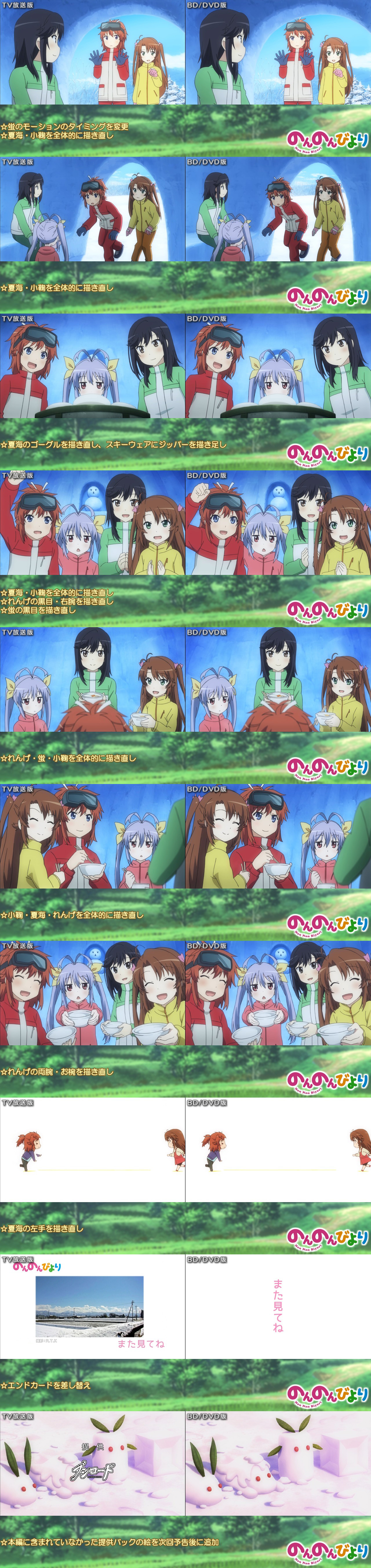 Non-Non-Biyori-TV-and-Blu-ray-Comparisons-Episode-11-4