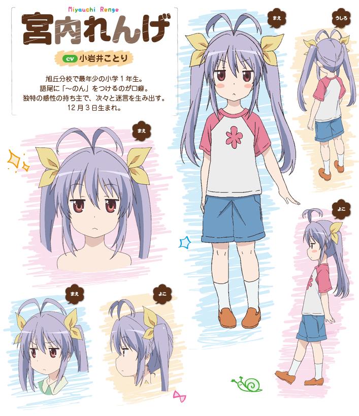 Non_Non_Biyori_Haruhichan.com_Miyauchi_Renge