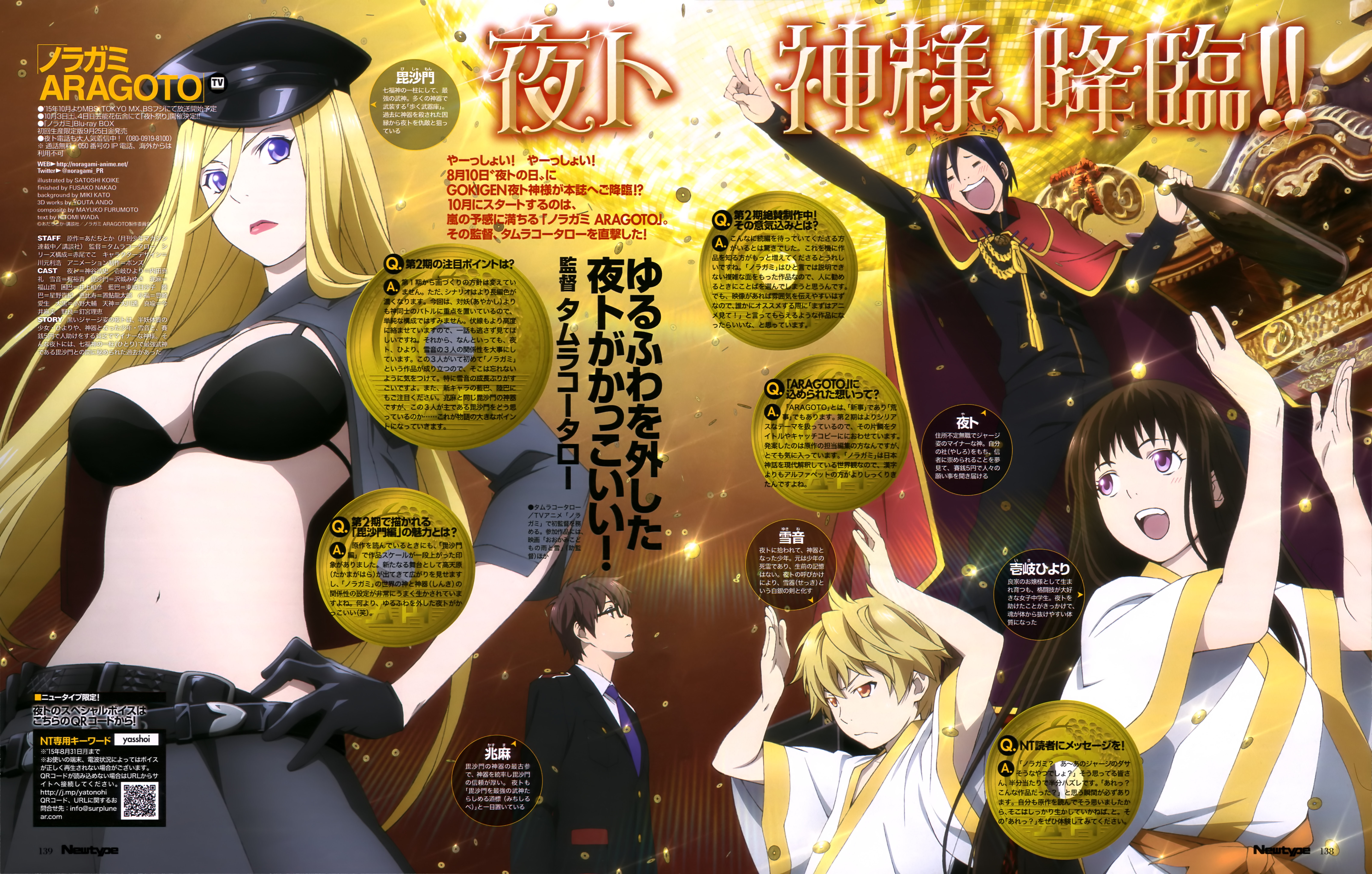 Noragami Aragoto anime visual revealed in september issue of newtype