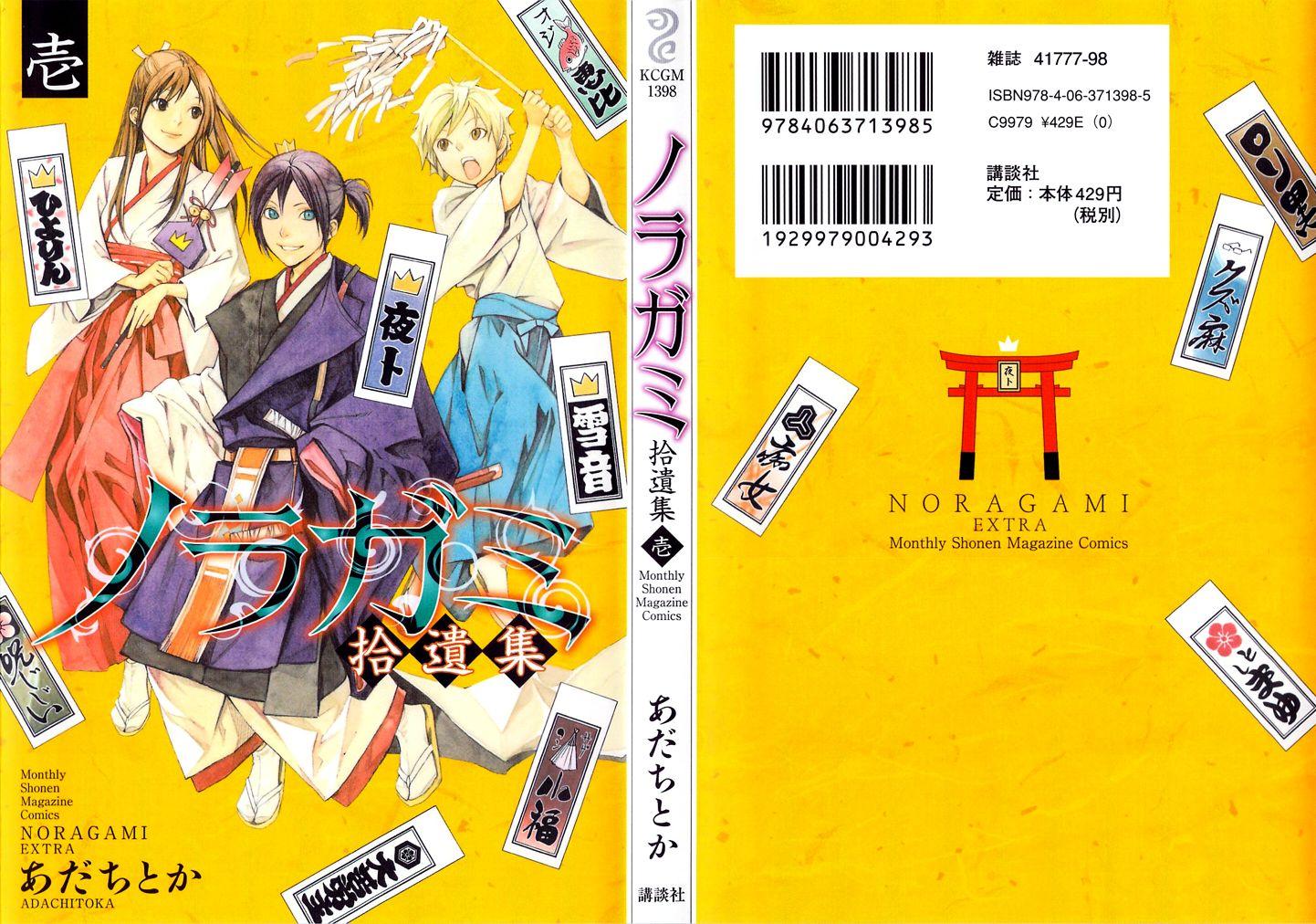 Noragami Shuuishuu manga cover