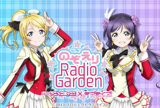 NozoEri Radio Garden Started Airing 2 Years Ago