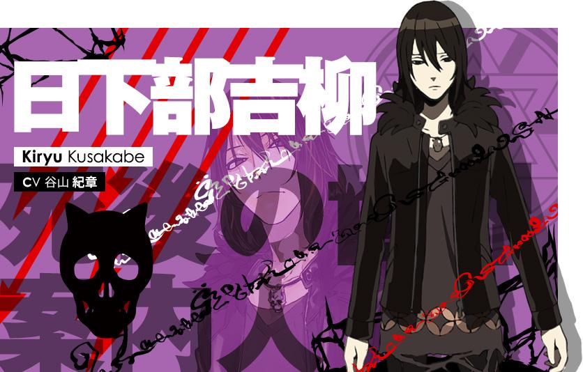 occulticnine-anime-character-designs-kiryuu-kusakabe-01