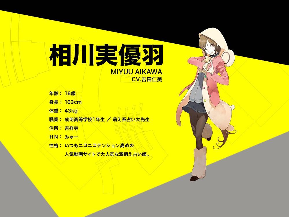 OcculticNine-Character-Designs-Miyuu-Aikawa