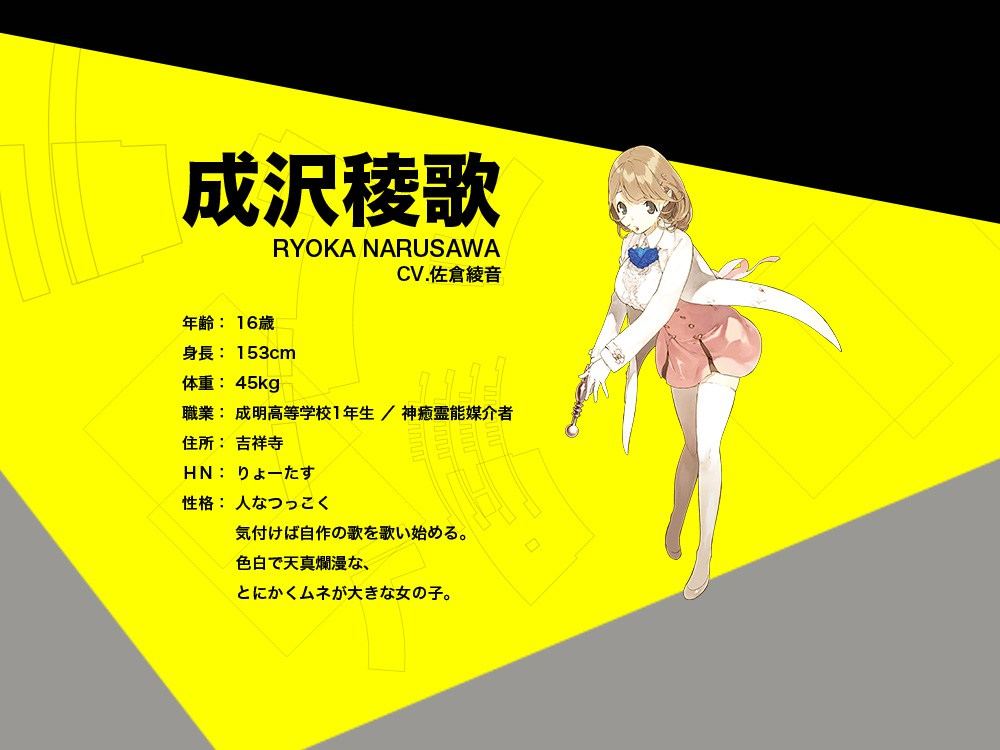 OcculticNine-Character-Designs-Ryoka-Narusawa