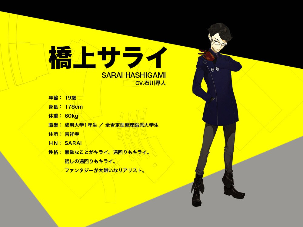 OcculticNine-Character-Designs-Sarai-Hashigami