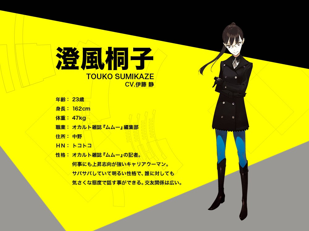 OcculticNine-Character-Designs-Touko-Sumikaze