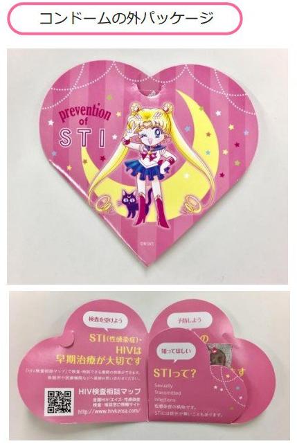 official-sailor-moon-condoms-2