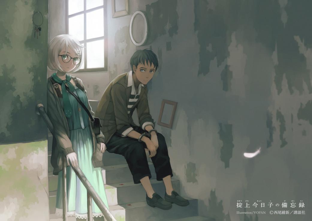 Okitegami-Kyoko-no-Bobiroku_Haruhichan.com-LN-Visual