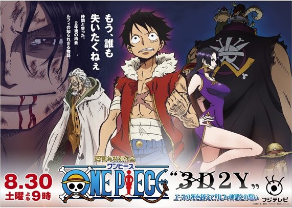 One Piece 3D2Y anime special key visual