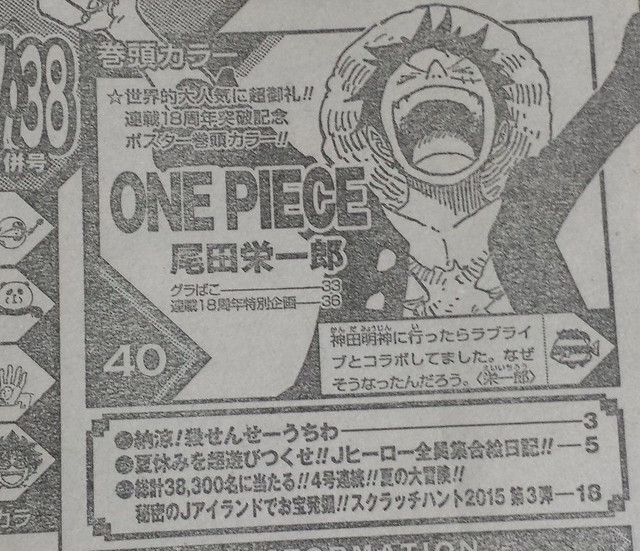 One Piece Author Teases at Love Live! Collaboration
