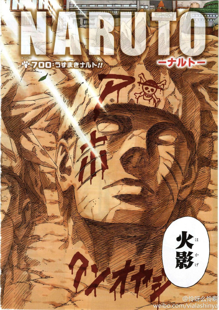 One Piece Chapter 766's Cover Page Is Dedicated to Naruto haruhichan.com Naruto chapter 700 one piece