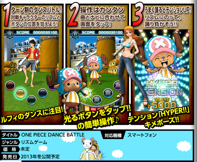 One Piece Dance Battle iOS Android smartphone anime game haruhichan.com ワンピース