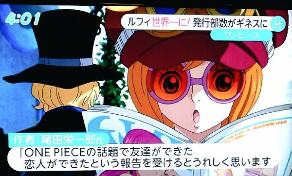 One Piece Episode of Sabo Special Planned for Summer 1
