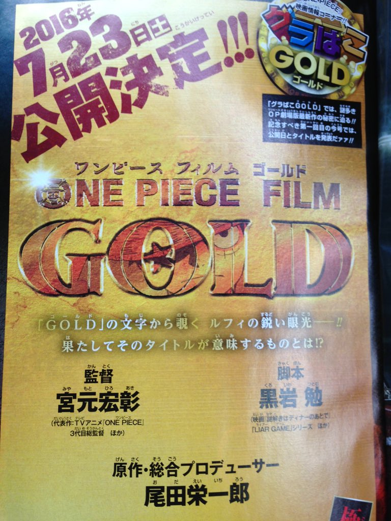 One Piece Film Gold Movie to Debut in Japan on July 23