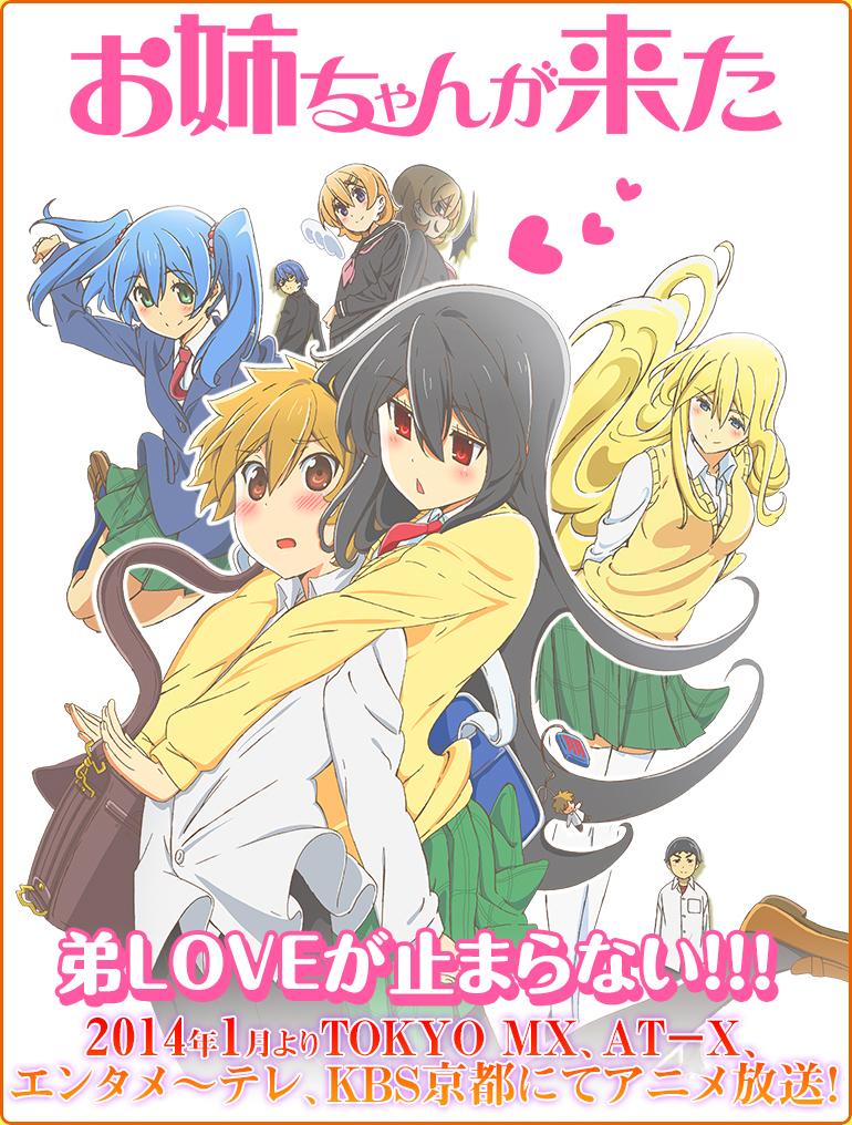 Onee-chan ga Kita anime