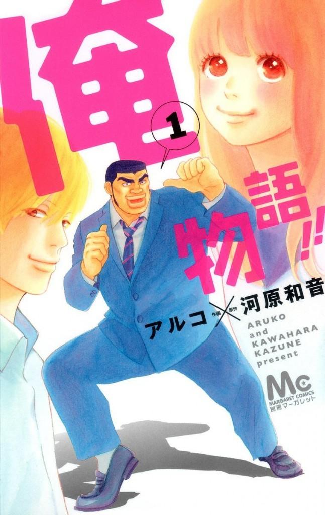 Ore Monogatari!! Manga Volume 1_haruhichan.com_