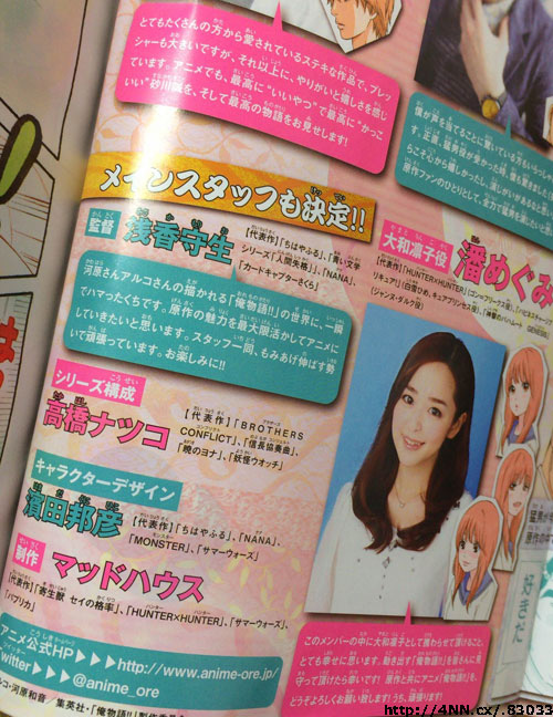 Ore-Monogatari!!_Haruhichan.com-Cast-Image-1