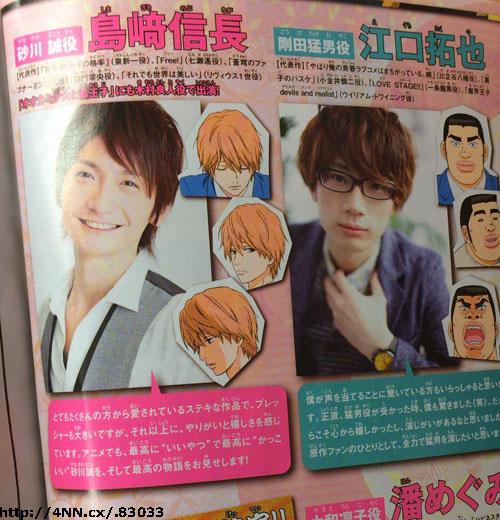 Ore-Monogatari!!_Haruhichan.com-Cast-Image-2