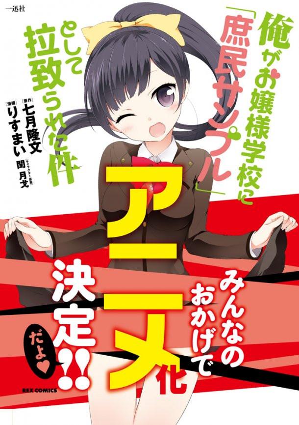 Ore ga Ojousama Gakkou ni 'Shomin Sample' Toshite Rachirareta Ken poster anime series announced