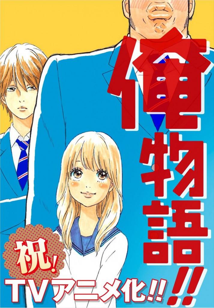 Ore_Monogatari_Haruhichan.com_Key_Visual_2