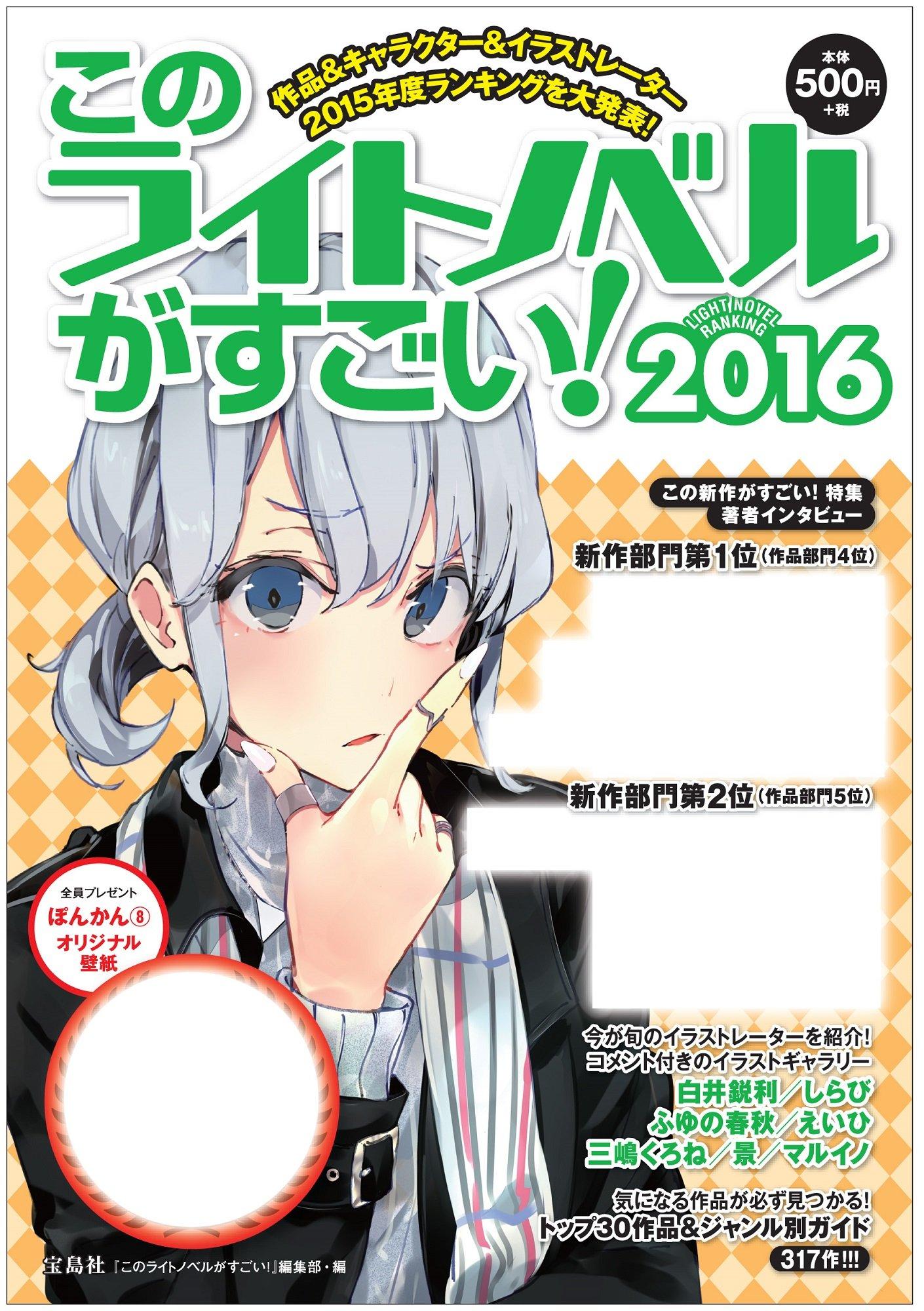 Oregairu Dominates Kono Light Novel Ga Sugoi! For a Third Year in a Row